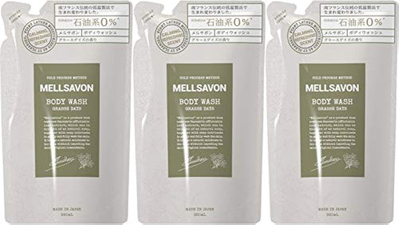 受動的晴れ出口【3個セット】MELLSAVON(メルサボン) ボディウォッシュ グラースデイズ 〈詰替〉 (380mL)