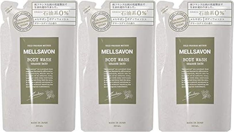 やけどのダメージ【3個セット】MELLSAVON(メルサボン) ボディウォッシュ グラースデイズ 〈詰替〉 (380mL)