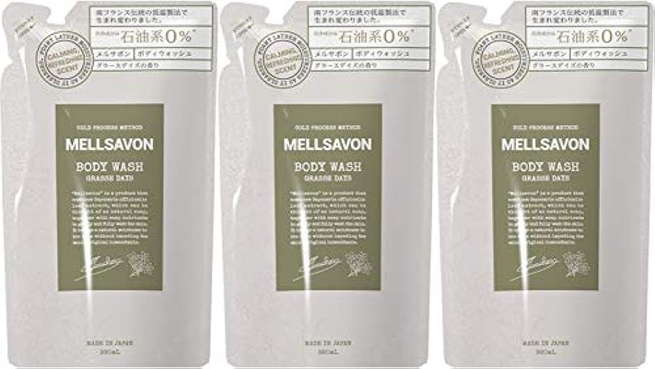 クリームランチ謝る【3個セット】MELLSAVON(メルサボン) ボディウォッシュ グラースデイズ 〈詰替〉 (380mL)