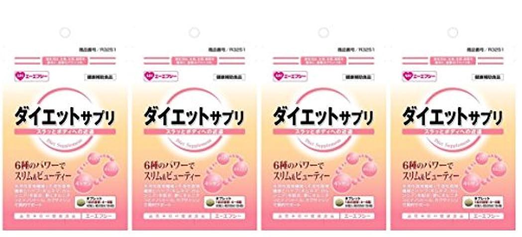 連続した嵐クルーズAFC 500円シリーズ ダイエットサプリ 90粒入 (約22日分) X4個セット