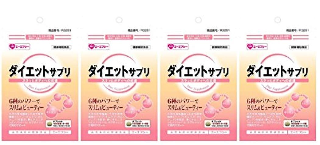 小説富ハシーAFC 500円シリーズ ダイエットサプリ 90粒入 (約22日分) X4個セット