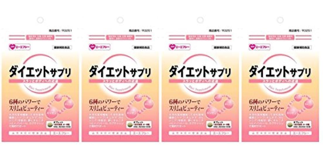深いバンク一般AFC 500円シリーズ ダイエットサプリ 90粒入 (約22日分) X4個セット