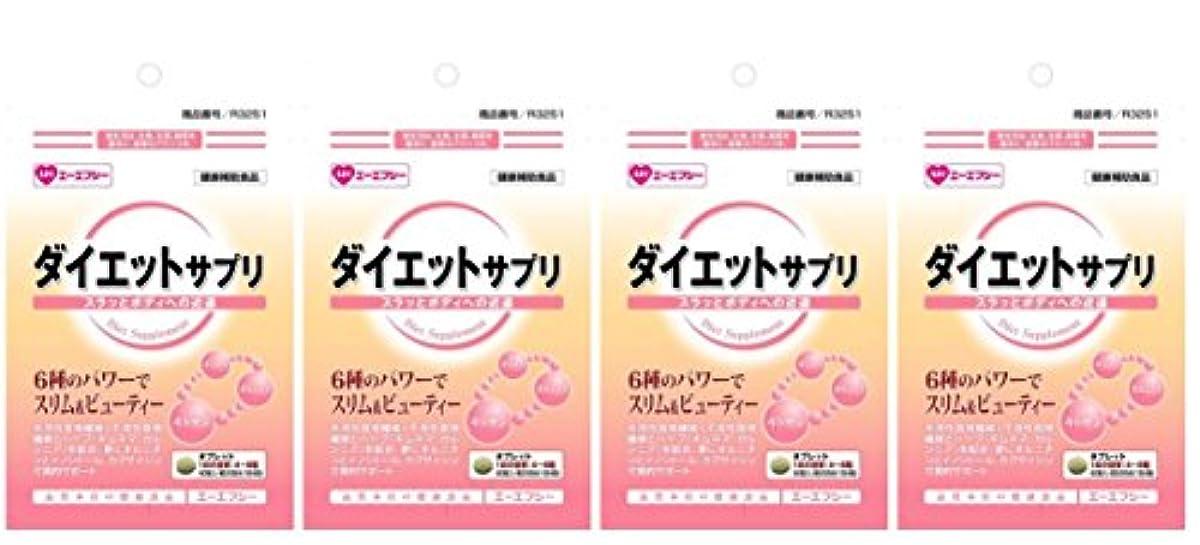 染料別に金額AFC 500円シリーズ ダイエットサプリ 90粒入 (約22日分) X4個セット