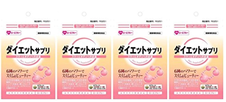 AFC 500円シリーズ ダイエットサプリ 90粒入 (約22日分) X4個セット
