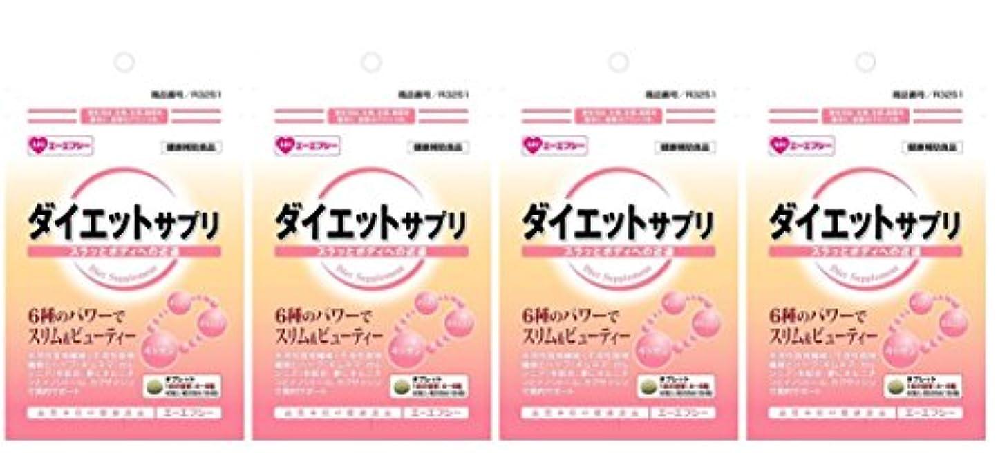 肉屋いちゃつく田舎AFC 500円シリーズ ダイエットサプリ 90粒入 (約22日分) X4個セット