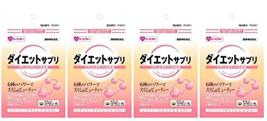同盟検出するリスクAFC 500円シリーズ ダイエットサプリ 90粒入 (約22日分) X4個セット