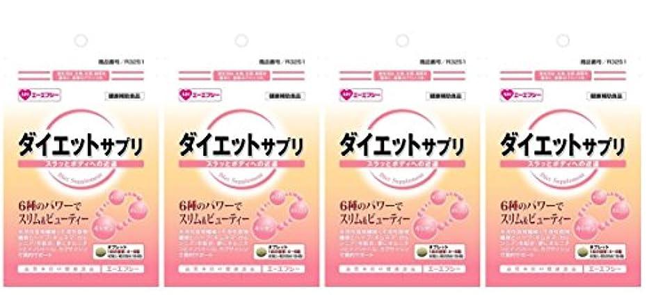 天皇尊厳ポンプAFC 500円シリーズ ダイエットサプリ 90粒入 (約22日分) X4個セット