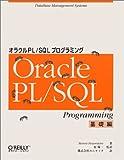 オラクルPL/SQLプログラミング 基礎編 (A nutshell handbook)