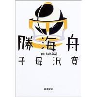 勝海舟 (第4巻) (新潮文庫)