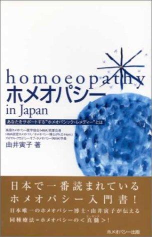 ホメオパシーin Japan—基本36レメディー (由井寅子のホメオパシーガイドブック1)