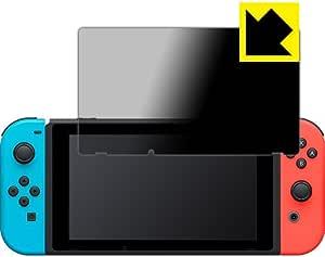 PDA工房 Nintendo Switch Privacy Shield 保護 フィルム 覗き見防止 反射低減 日本製 [video game]