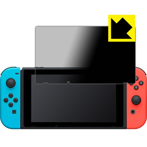 のぞき見防止 液晶保護フィルム『Privacy Shield Nintendo Switch』