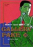 ギャラリーフェイク (20) (ビッグコミックス)