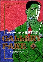 ギャラリーフェイク (20) (ビッグコミックス)の詳細を見る