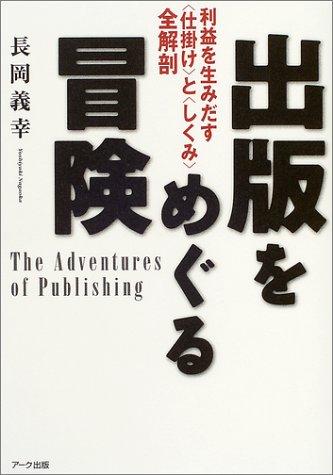出版をめぐる冒険―利益を生みだす「仕掛け」と「しくみ」全解剖の詳細を見る
