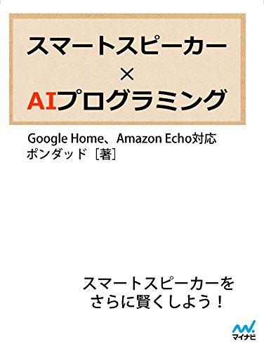 [画像:スマートスピーカーXAIプログラミング ~自分でつくる人工知能 Google Home、Amazon Echo対応~]