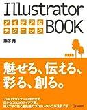 Illustratorアイデア&テクニックBOOK