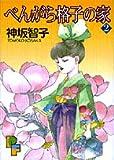 べんがら格子の家 2 (プチフラワーコミックス)