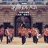 NHK名曲アルバム21 特選名曲集~行進曲(威風堂々)