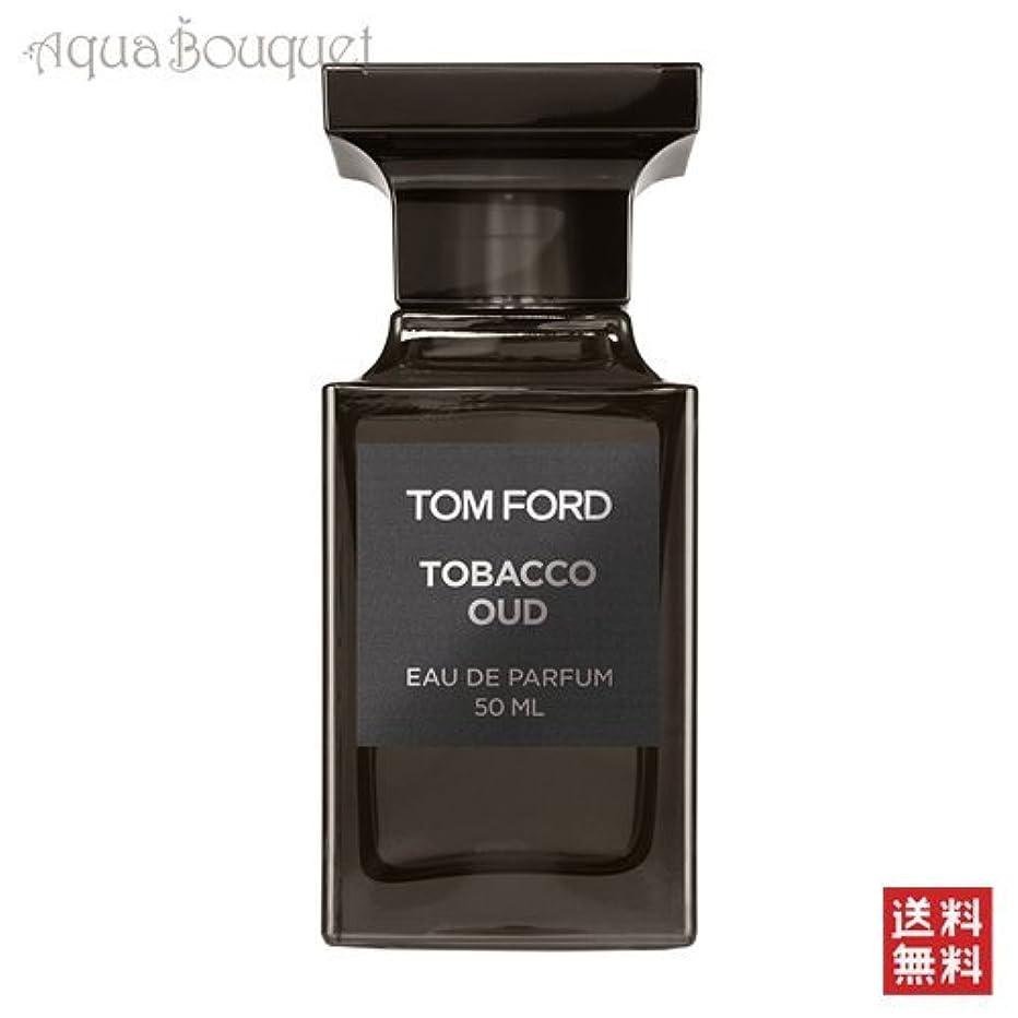 合理化素晴らしさ来てトムフォード タバコ ウード オード パルファム スプレィ 50mlTOM FORD TOBACCO OUD EDP [並行輸入品]