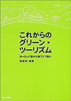 これからのグリーン・ツーリズム―ヨーロッパ型から東アジア型へ