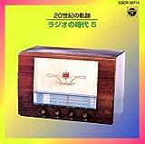 20世紀の軌跡 ラジオの時代 (5)