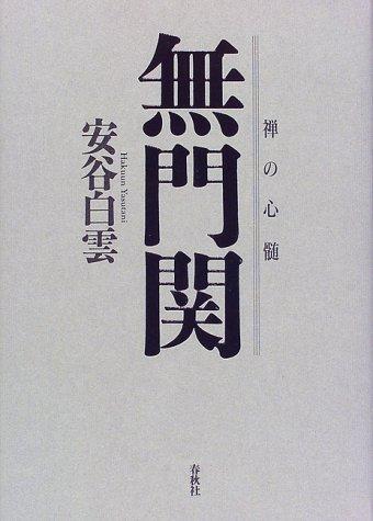 無門関 (禅の心髄)