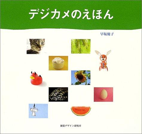 デジカメのえほん (ハートアートシリーズ)