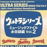 ウルトラシリーズ・ミュージックファイル未収録編Vol.2