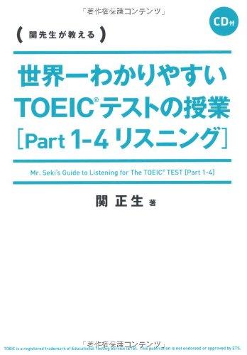 CD付 世界一わかりやすい TOEICテストの授業[Part1-4 リスニング]の詳細を見る