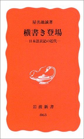 横書き登場―日本語表記の近代 (岩波新書 新赤版 (863))の詳細を見る