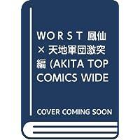 WORST 鳳仙×天地軍団激突編 (AKITA TOP COMICS WIDE)