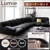 ソファーセット ロータイプ【Lumie】ブラック 右コーナーセット フロアコーナーソファ【Lumie】ルミエ【代引不可】