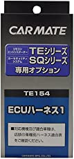 カーメイト エンジンスターター用オプション ECUハーネス1 TE154