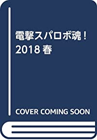 電撃スパロボ魂! 2018春