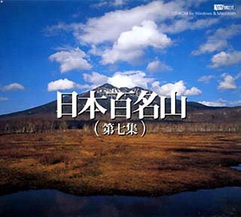 種テセウス円形の日本百名山 第七集