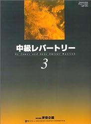 バスティン 中級レパートリー 3 (日本語版)  WP107J