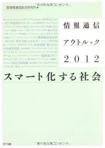 情報通信アウトルック2012の詳細を見る