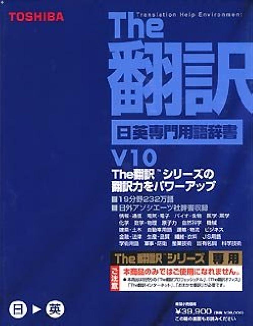 不健康移住するトリクルThe 翻訳 日英専門用語辞書 V10