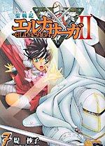 聖戦記エルナサーガ2 7 (Gファンタジーコミックス)