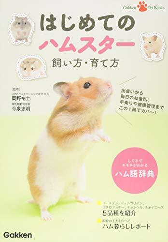 はじめてのハムスター 飼い方・育て方 (Gakken Pet Books)の詳細を見る