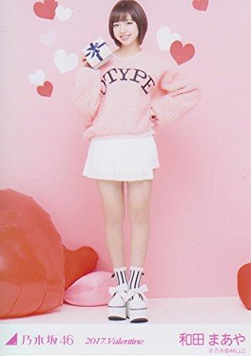 乃木坂46公式生写真 2017. Valentine 【和田まあや】 バレンタイン -