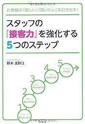 お客様の「欲しい」「買いたい」を引き出す! スタッフの「接客力」を強化する5つのステップ (DO BOOKS)