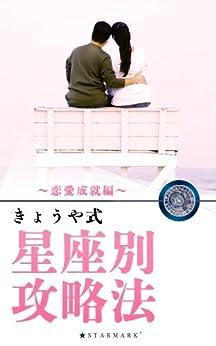 [上田きょうや]のきょうや式・星座別攻略法~恋愛成就編~
