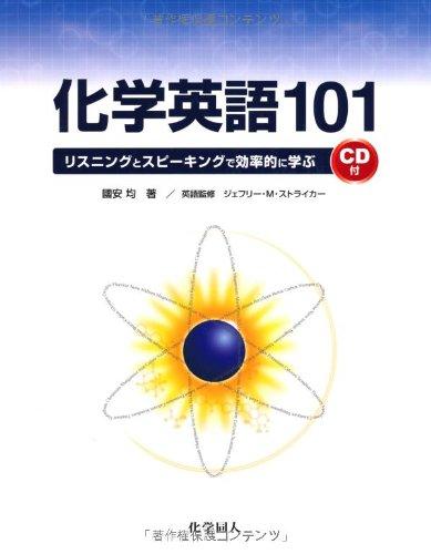 化学英語101―リスニングとスピーキングで効率的に学ぶの詳細を見る