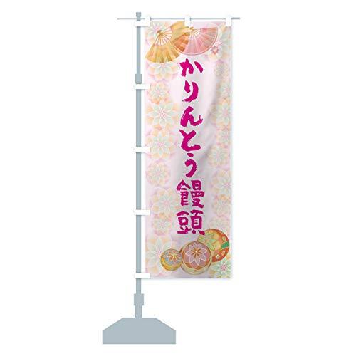 かりんとうまんじゅう のぼり旗 サイズ選べます(ショート60x150cm 左チチ)