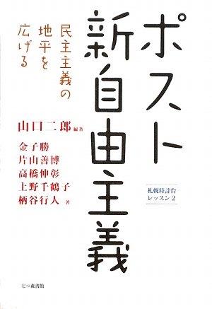 ポスト新自由主義—民主主義の地平を広げる (札幌時計台レッスン)