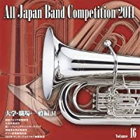 全日本吹奏楽コンクール2011 Vol.16 <大学・職場・一般編VI>