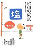 昭和の東京 路上観察者の記録