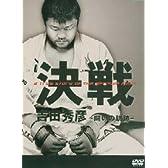 吉田秀彦・決戦!~戦いの軌跡~ [DVD]